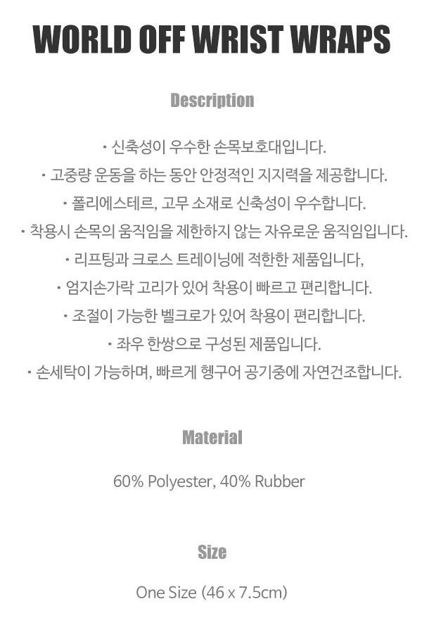 베러바디,베러바디코리아,리스트랩,손목보호대