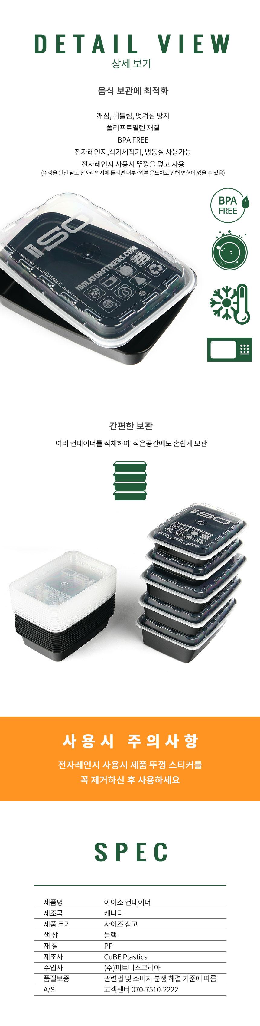 피트니스 식단관리 밀프렙 아이소백 컨테이너 보관용기
