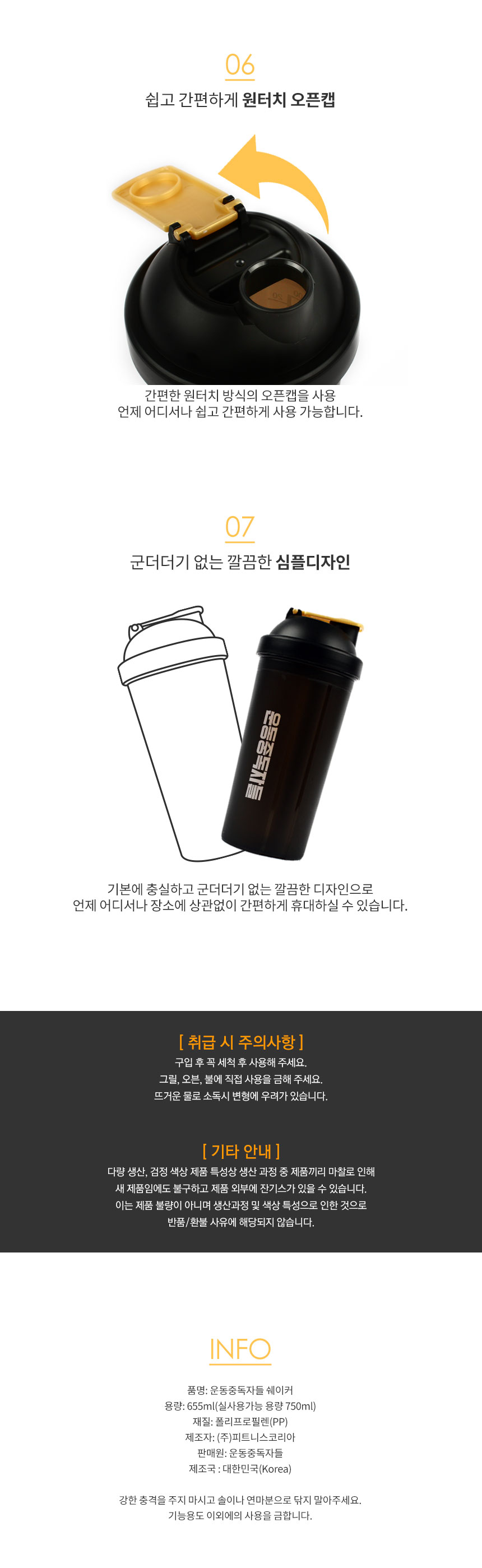웨이24 이지심플 쉐이커