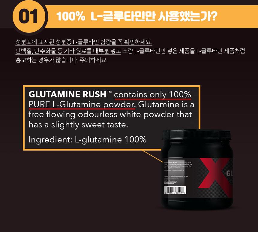 글루타민 러쉬 보충제